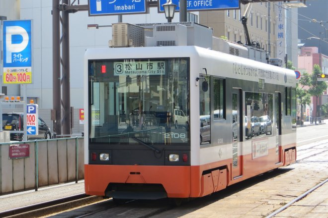 Trolley in Matsuyama, Photo: Joel Abroad on Visual Hunt / CC BY-NC-SA