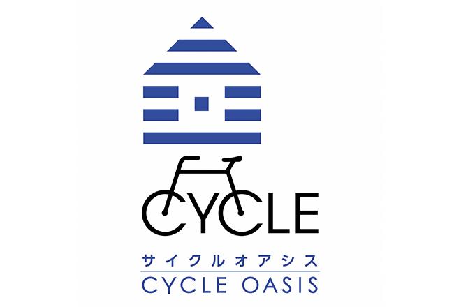 サイクリストのための休憩施設「サイクルオアシス」が充実