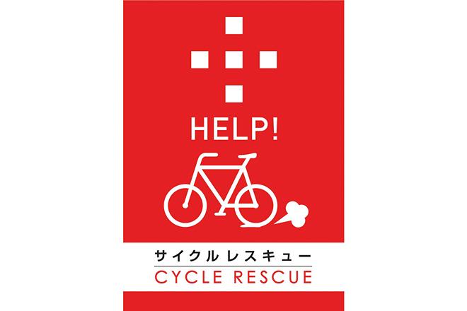 サイクリング中のトラブルは「サイクルレスキュー」へ