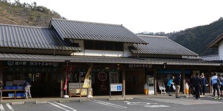 Roadside Station Shimanto Towa